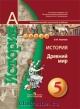 История 5 кл. Древний мир. Учебник